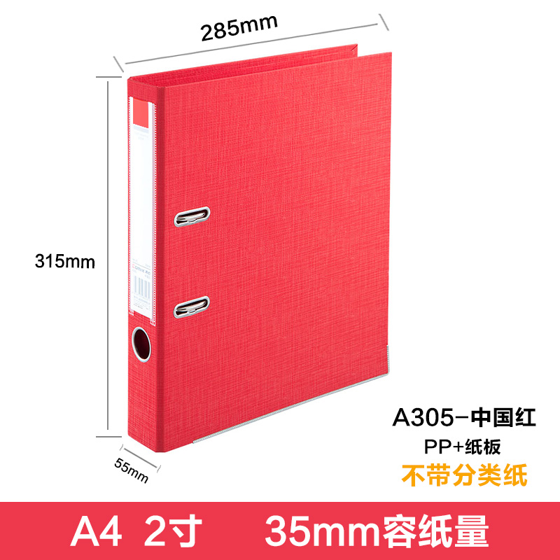 A305 Red A4/2 Inch 3 Generation - All Inclusive