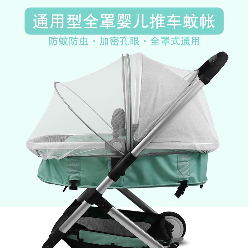 日本婴儿推车蚊帐童车子宝宝通用bb宝宝伞车加密透气防虫全罩式