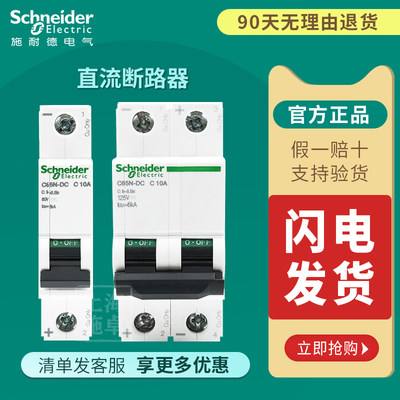 Schneider Circuit Breaker A9 Air Switch IC65N DC Circuit Breaker C65N-DC Monolithic 2P Official Flagship Store