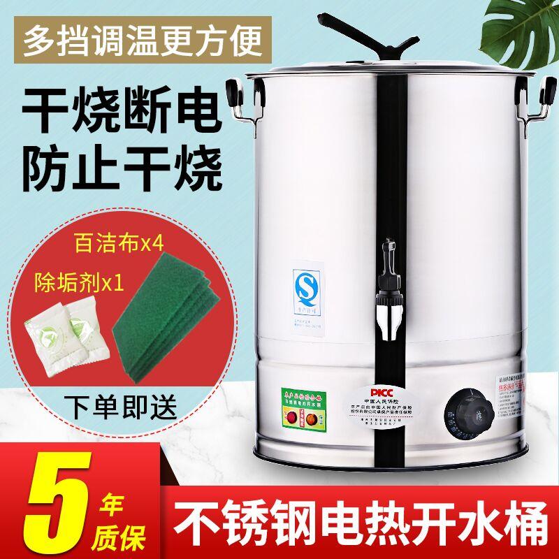 水桶烧水桶不锈钢大容量开商用保温汤水电加热桶电热装食堂热水桶