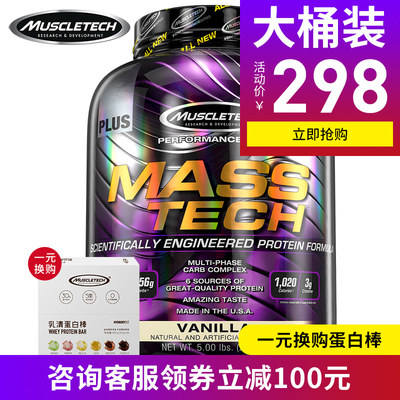 Muscletech muscle technology muscle powder whey protein powder fitness men's weight gain nutrition powder