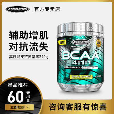 muscletech branched chain amino acid powder fitness muscle protein powder male branched chain amino creatine bcaa