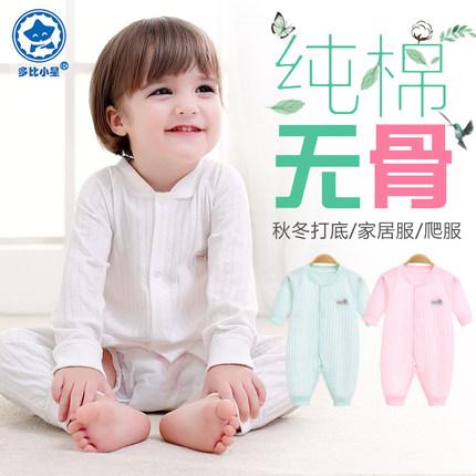 多比小星 婴儿连体衣 长袖 15.8元包邮(25.8-10)