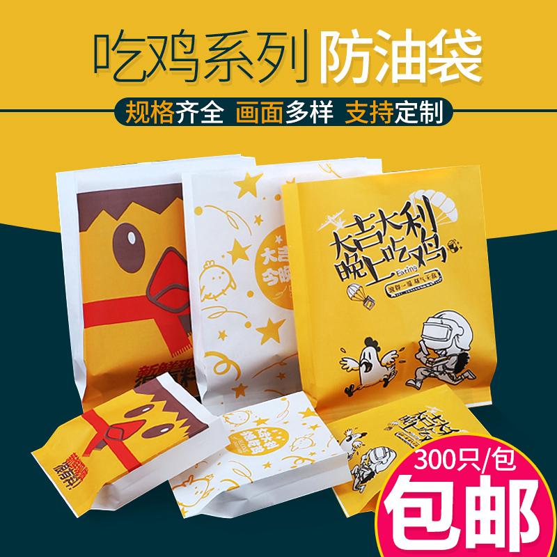 纸管家炸鸡防油纸袋鸡排薯条打包鸡柳小吃袋子外卖袋食品包装袋