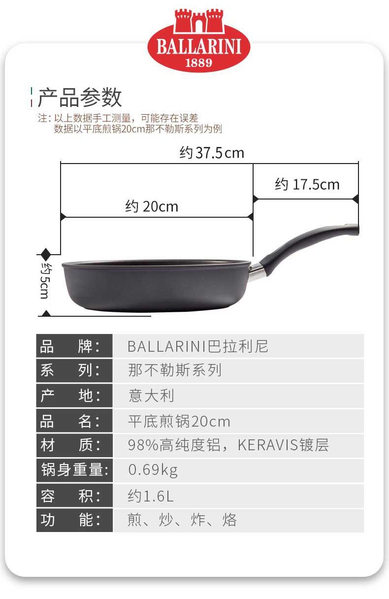 双立人旗下 意大利原产 巴拉利尼 陶瓷不粘炒锅 28cm 非化学涂层无毒 图13