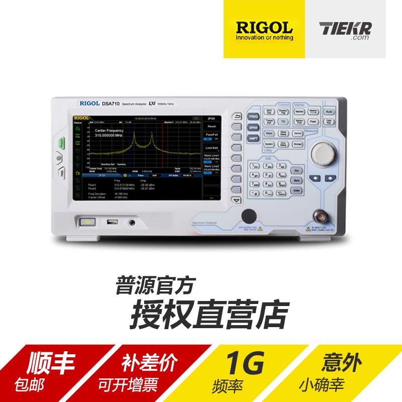 DSA710 705 digital spectrum analyzer Puyuan RIGOL500M 1g bandwidth for  analog spectrum analyzer