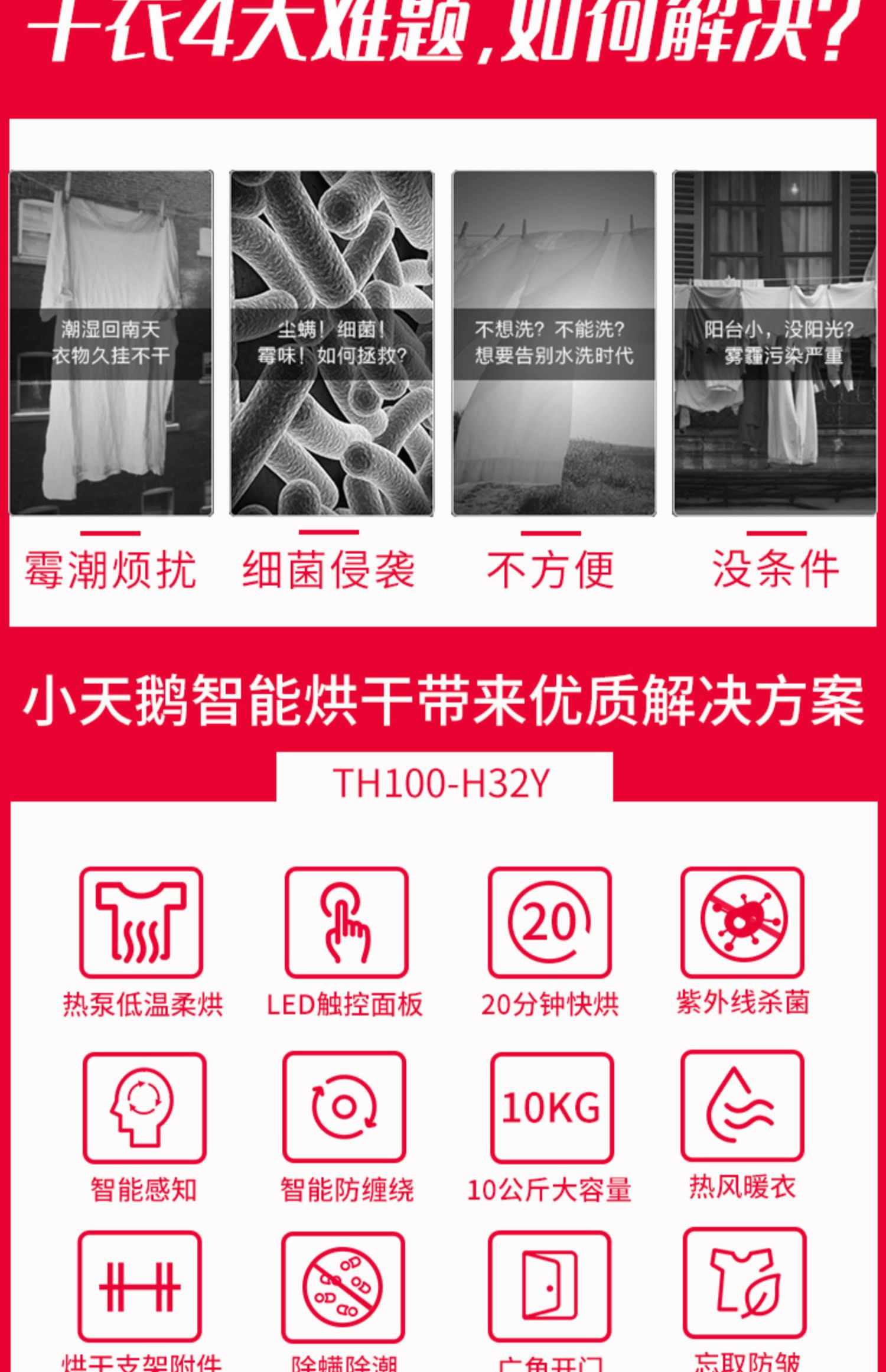 Littleswan/小天鹅 TH100-H32Y家用烘干机滚筒10公斤KG热泵干衣机商品详情图