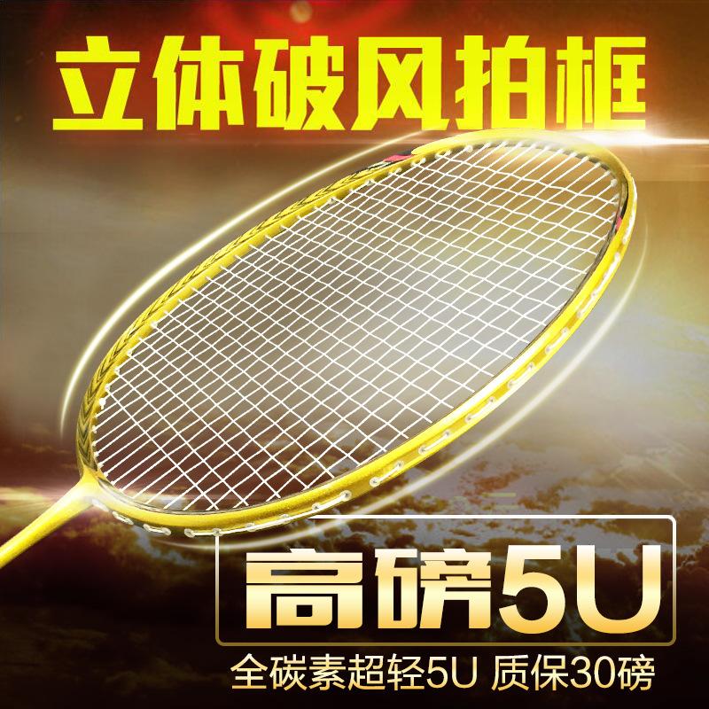 破风框5u超轻N80N90三代羽毛球拍全碳素纤维训练拍