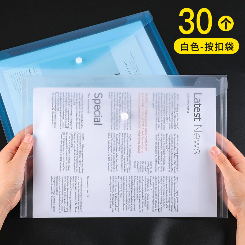 A4 Plastic Transparent Document Bag-30 Packs / Only 0.48 Yuan Each