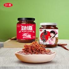 仲景香菇醬牛肉醬210gx2瓶