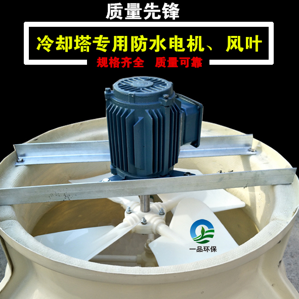Cooling Tower Fan Blade Cooling Tower Fan Parts Injection Molding