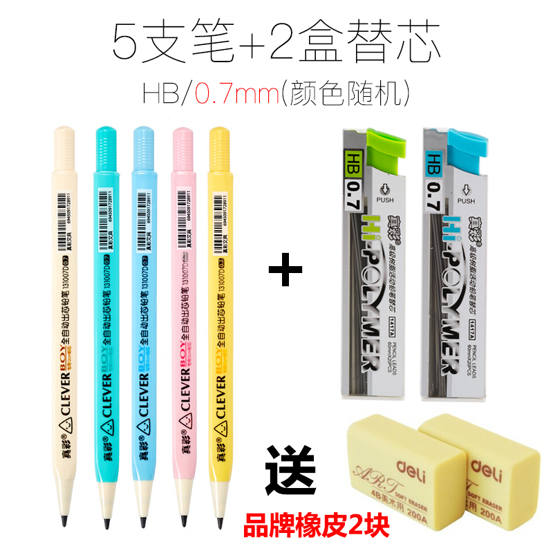 0.7 Automatic Pencil 5 + 2 Cartridge Core 20 To Send Eraser