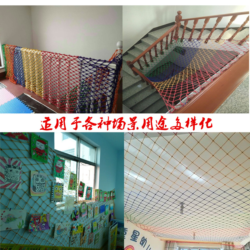 Nylon rope net children's safety net safety net security net stairs balcony  anti-fall net color decoration net fence net hanging clothing net