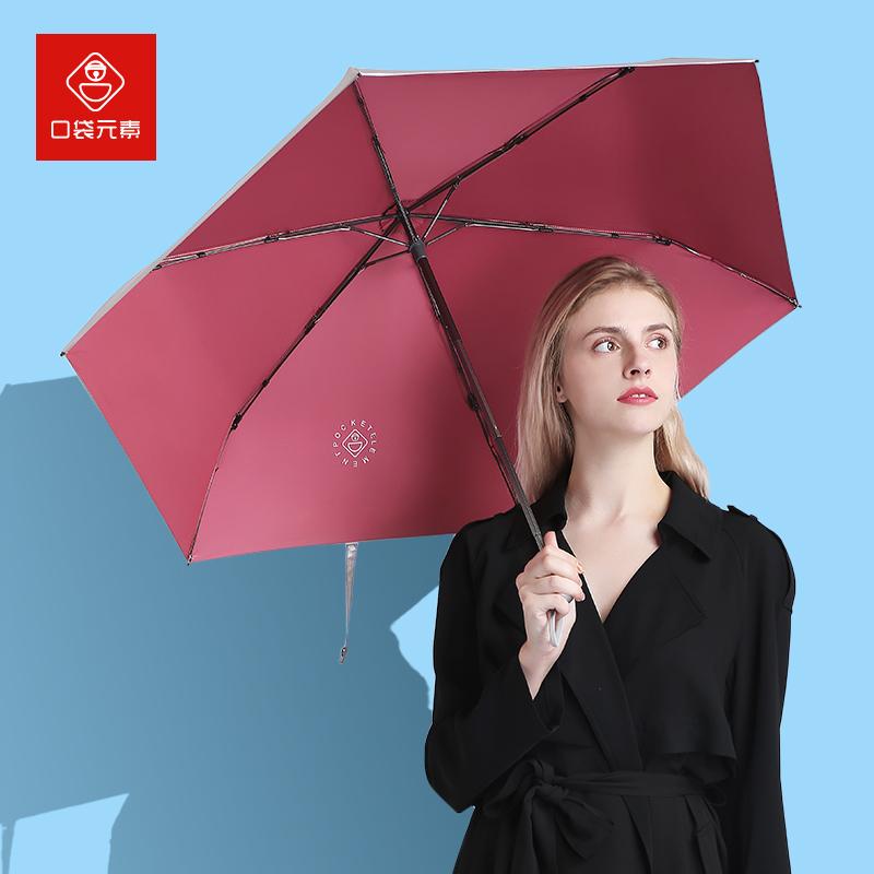 口袋元素超轻太阳伞遮阳伞防晒防紫外线女小巧便携晴雨伞折叠两用