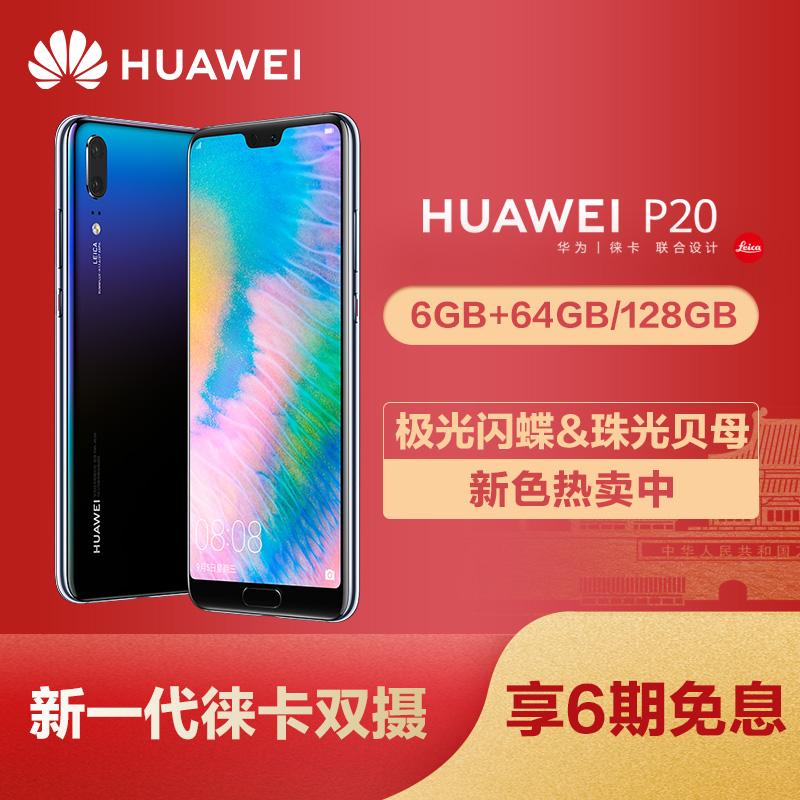 【 официальный оригинал Наслаждайтесь 6 беспроцентными】Huawei / Huawei P20 полностью Лицевой экран Liu Haiping Leica двойной камеры единорог 970 чип официальный оригинал флагманский корабль смартфон