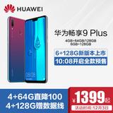 【6 + 128G новый версия полностью стиль на предпродаже 】Huawei / Huawei Enjoy 9 Plus полностью Экран фронтальный ультратонкий большой экран высокая ясно оригинал Умный игровой телефон