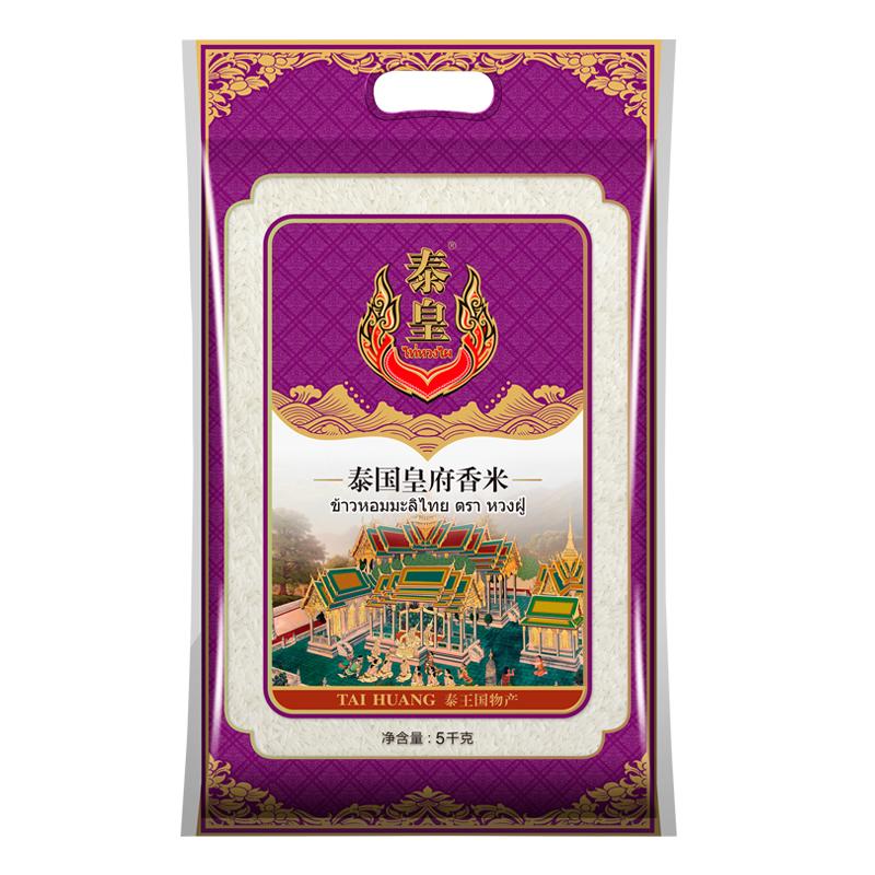 泰皇泰国进口皇府茉莉香米5KG泰国大米新米长粒香米10斤非稻花香-折八百-折800-zhe800