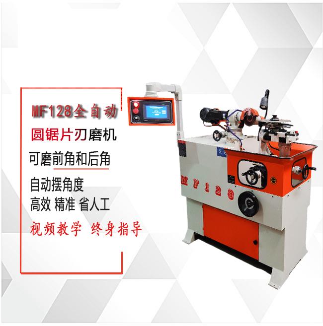 全自动圆锯片磨齿机MF128