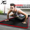 Yuet step yoga mat beginner 15mm thickening widened long non-slip fitness mat men and women yoga mat blanket three-piece