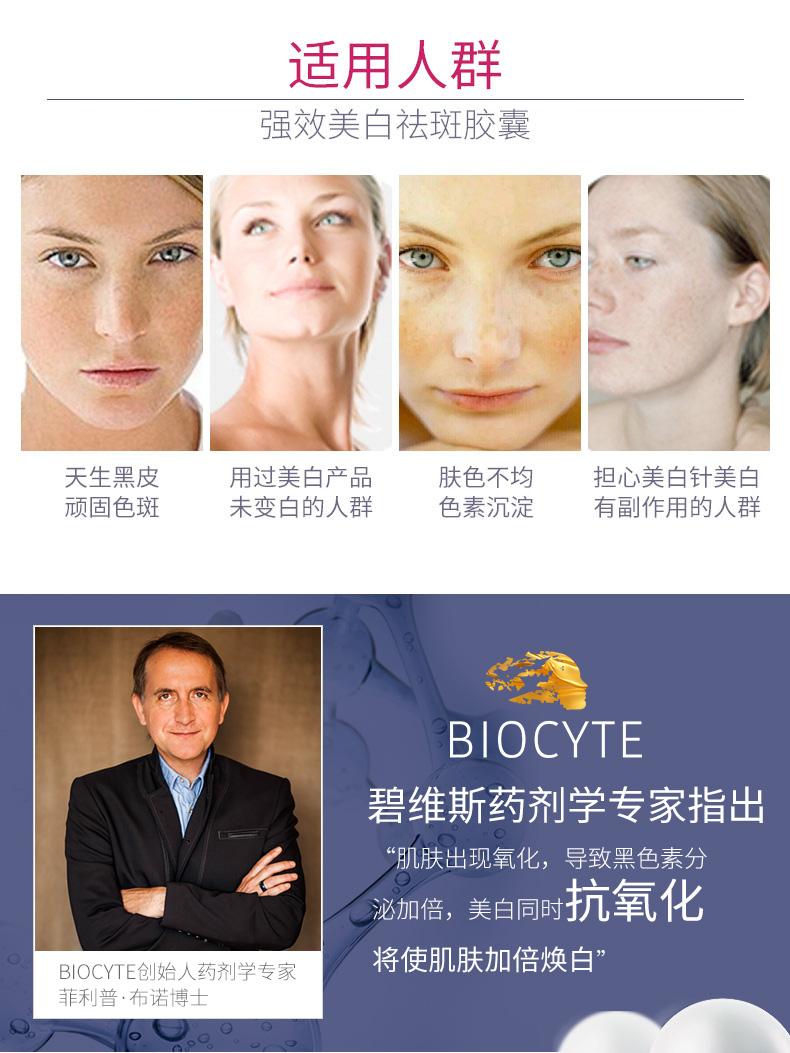 碧维斯Biocyte美白丸升级版 谷胱甘肽美白片全身美白淡斑去黄胶囊 ¥348.00 产品中心 第3张