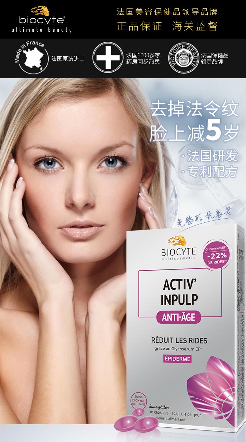 法国Biocyte抗糖丸抗衰老去皱纹抗糖化口服提拉紧致30粒进口正品 产品中心 第1张