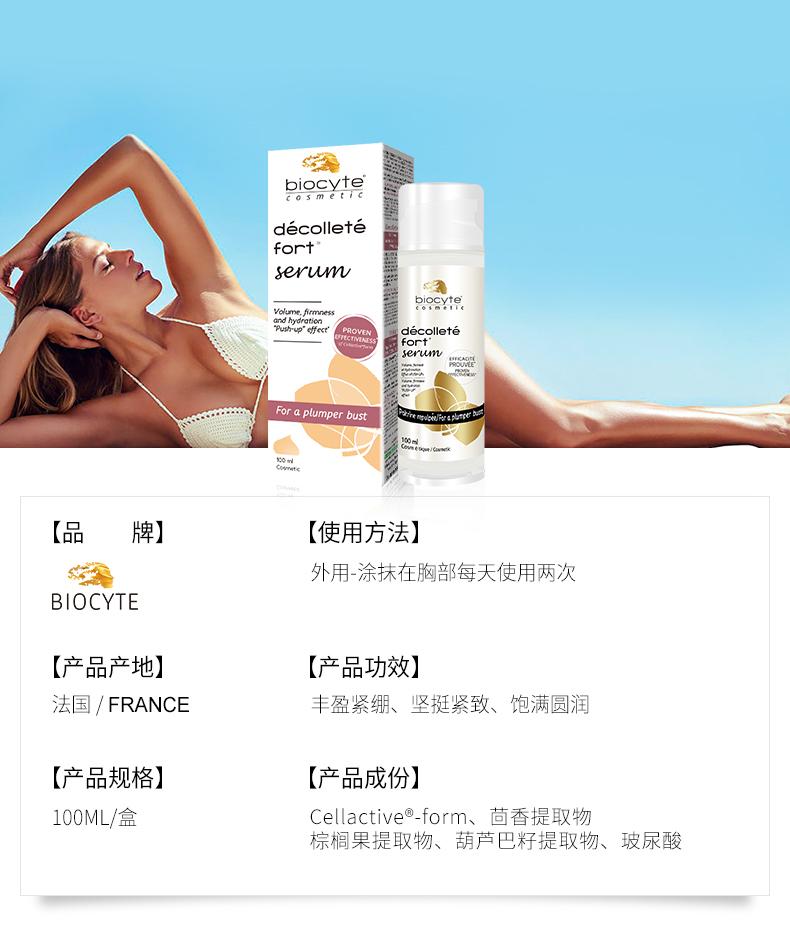 法国Biocyte丰胸精华霜懒人按摩乳房快速增大 纯天然进口正品¥269.00 产品中心 第11张