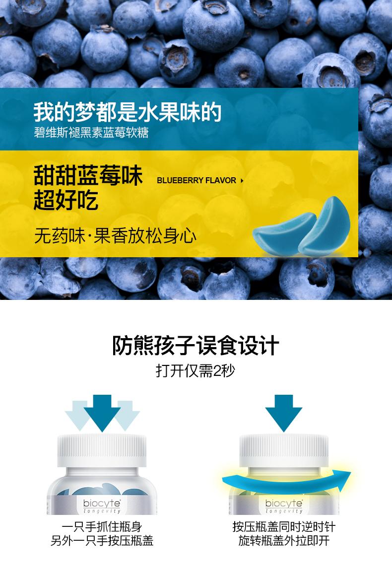 碧维斯Biocyte褪黑素软糖安瓶60粒2盒助眠糖sleepwell晚安糖 ¥276.00 产品中心 第9张