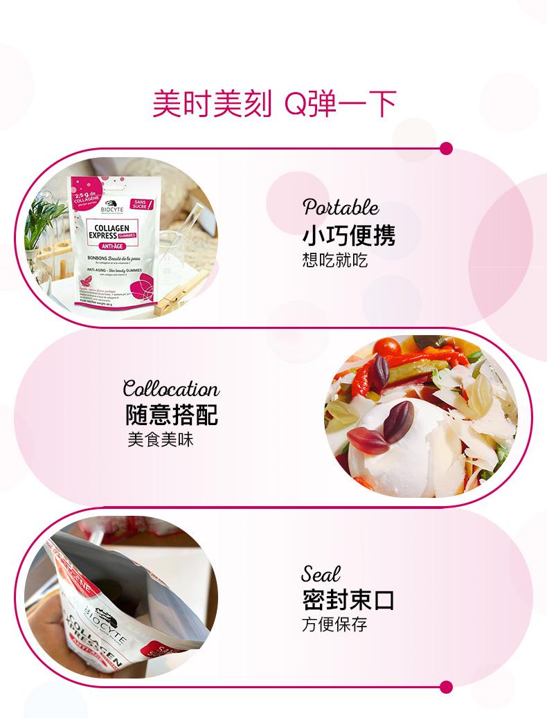 Biocyte collagen胶原蛋白水果软糖美白抗衰收毛孔平细纹进口正品 产品中心 第12张