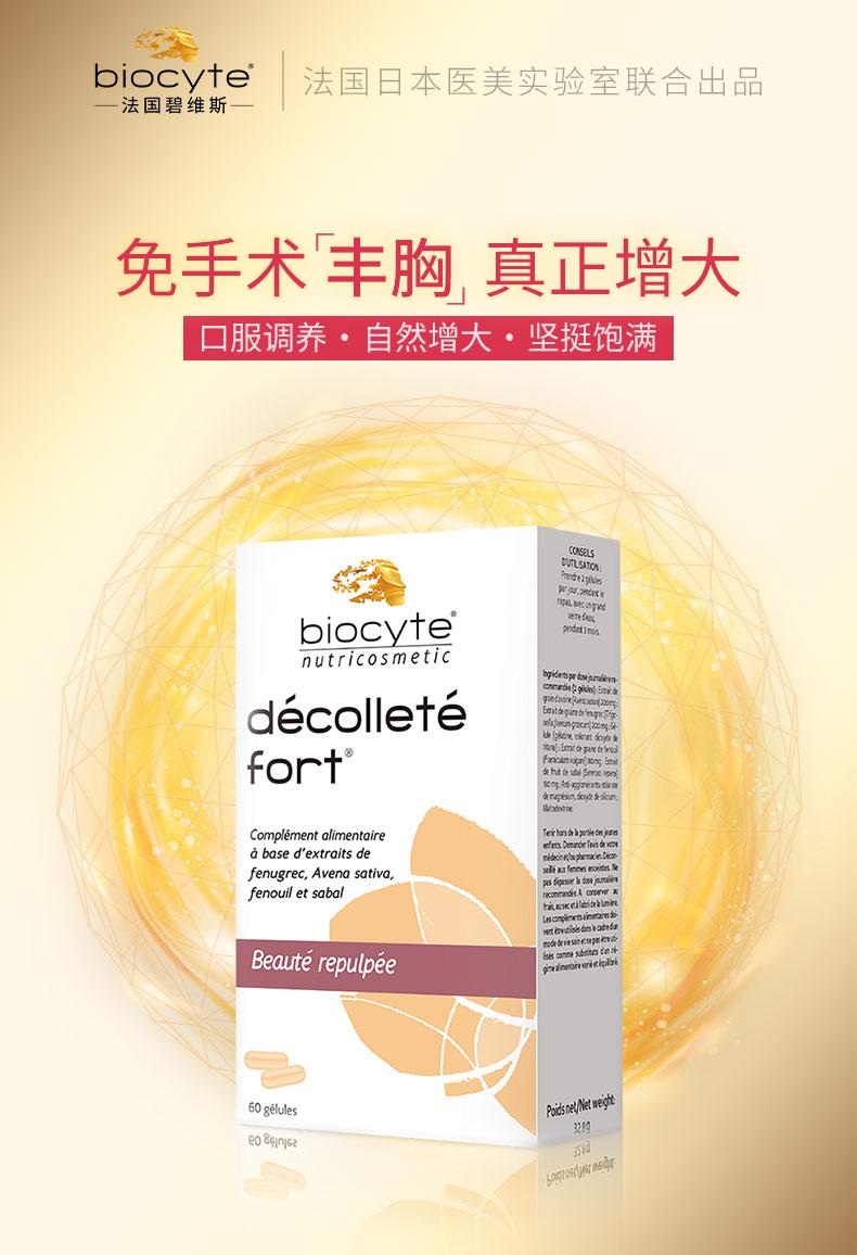 法国Biocyte丰胸胶囊3盒 美胸增大纯天然产后胸部护理进口正品 产品中心 第1张