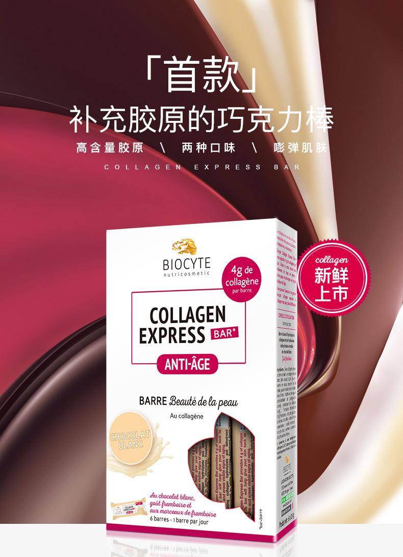 Biocyte胶原蛋白代餐白巧克力棒25*6条 口感好低卡美白抗衰去细纹 产品中心 第1张