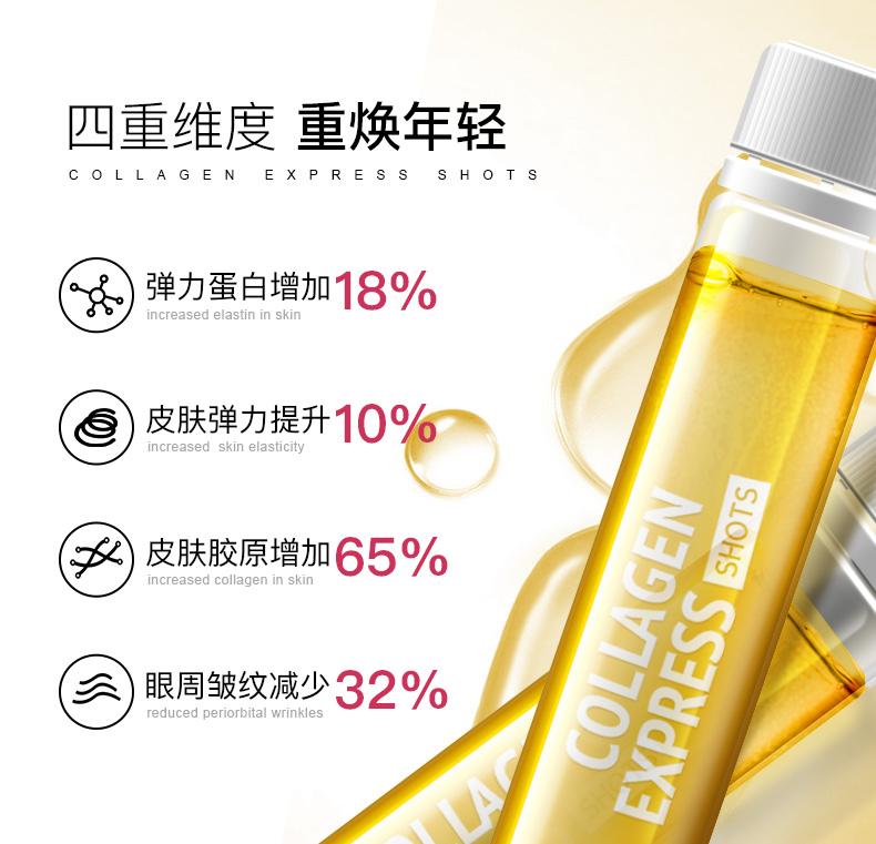 biocyte小金瓶胶原蛋白液态饮28支 烟酰胺美白抗衰水解胶原口服液 美颜护肤 第6张
