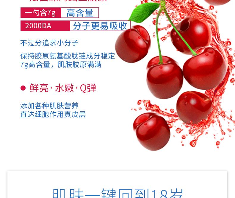 法国biocyte樱桃胶原蛋白肽粉原液口服液提拉紧致补水美白正品 ¥348.00 产品中心 第6张