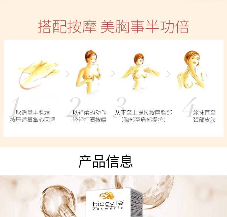 法国Biocyte丰胸精华霜懒人按摩乳房快速增大 纯天然进口正品 ¥269.00 产品中心 第11张