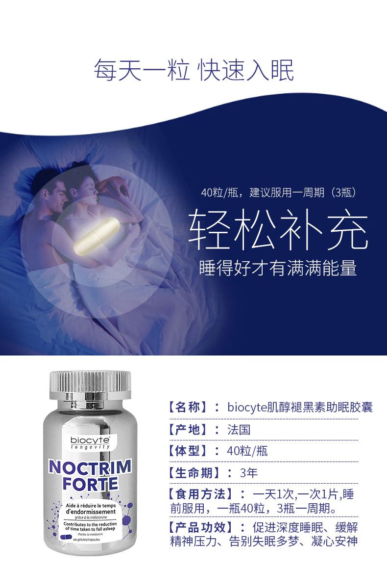 法国Biocyte褪黑素软胶囊改善睡眠快速入睡安神安眠松果体素正品 ¥198.00 产品中心 第11张