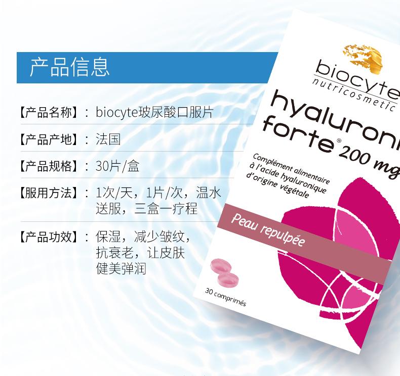 biocyte玻尿酸原液精华保湿补水全身水润紧致嫩肤抗皱法国正品 产品中心 第11张