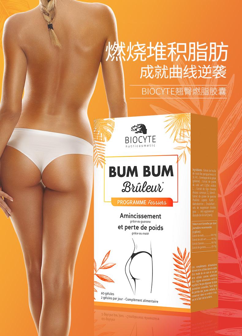 法国Biocyte天然马黛茶胶囊蜜桃臀翘臀S曲线美臀减脂塑形嫩白 产品中心 第2张