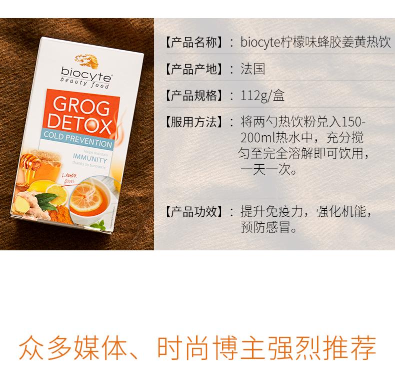 法国Biocyte天然蜂胶姜黄柠檬排毒抗菌热饮提高免疫力正品 ¥188.00 产品中心 第6张