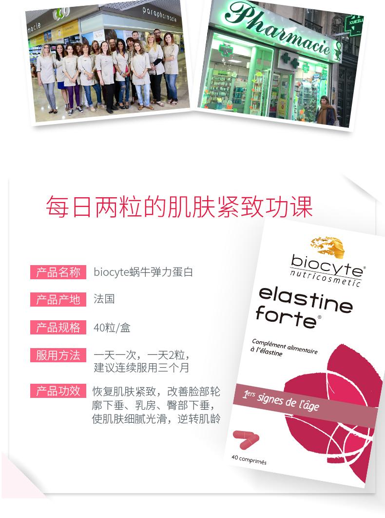Biocyte法国进口正品口服弹力蛋白 蜗牛蛋白提拉紧致肌肤增强弹性 ¥297.00 产品中心 第11张