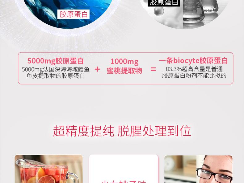 法国Biocyte鳕鱼胶原蛋白粉养颜美容抚平细纹正品胶原蛋白肽 产品中心 第11张