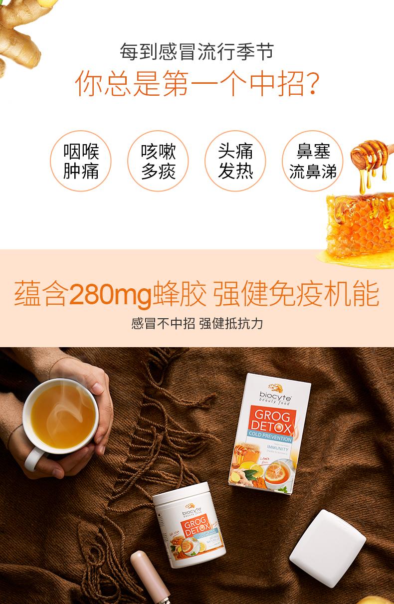 法国Biocyte天然蜂胶姜黄柠檬排毒抗菌热饮提高免疫力正品 ¥188.00 产品中心 第2张