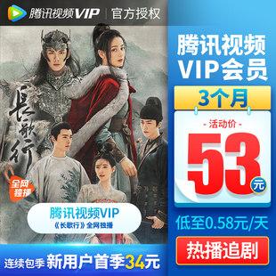 [Купоны дараа 53 юань] Tencent видео VIP гишүүнчлэл гурван сар Tencent видео дэлгэц VIP гишүүнчлэл гурван сарын карт