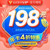腾讯视频超级影视VIP会员 年卡 12个月