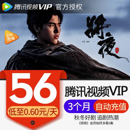 腾讯视频VIP会员3个月季卡直冲