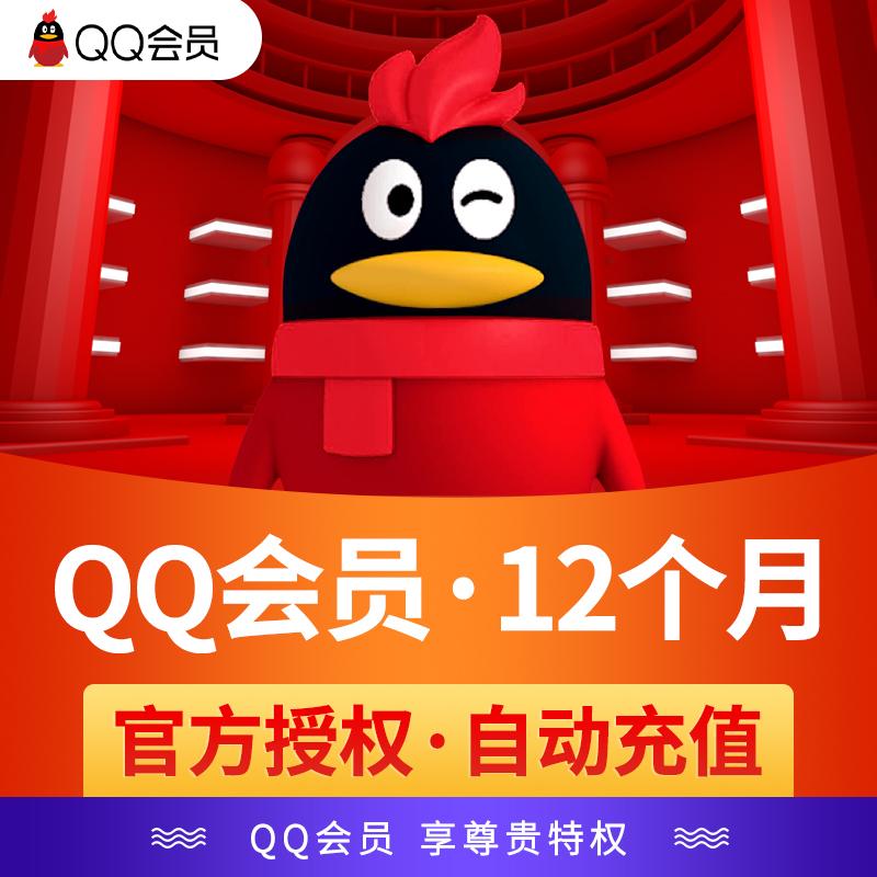 Usd 32 52 Tencent Qq Member 1 Year Fee Qq Member 12 Months Qq Member One Year Card Tencent Qq Member Vip Automatic Top Up Tobuyla Com