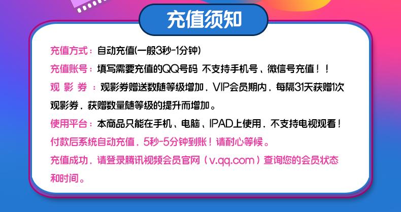 6折钜惠,腾讯视频 VIP会员118元12个月,原价190元