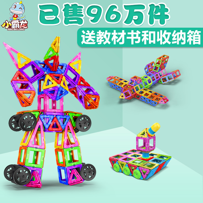 Xiaobalong magnetic piece building blocks children's toys magnet stone 3-6-8-10 years old boys and girls puzzle assembly