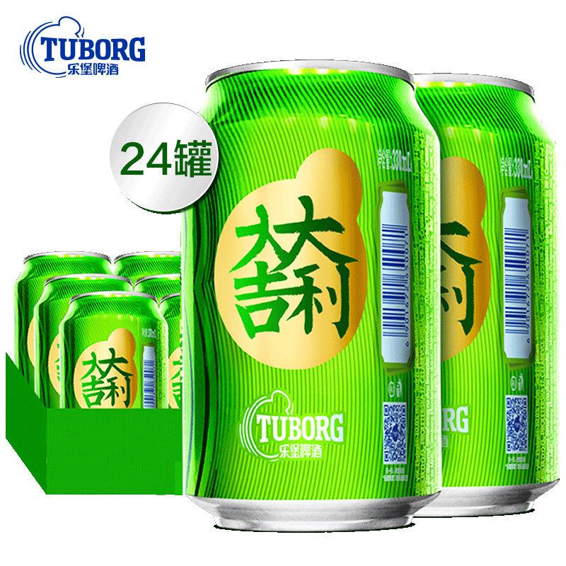 Tuborg乐堡啤酒330ml*24易拉罐装精选麦芽刘宪华同款嘉士伯官方店_领取20.00元天猫超市优惠券