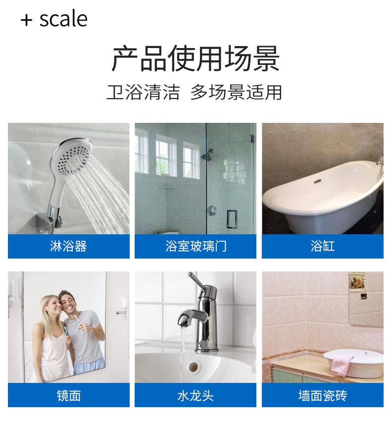 水垢清除剂浴室瓷砖清洁剂淋浴房
