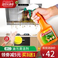Mistolin мойка вытяжка моющее средство кухня сильная дезактивация тяжелое масло чистое масло для очистки бытовой обезжиривание