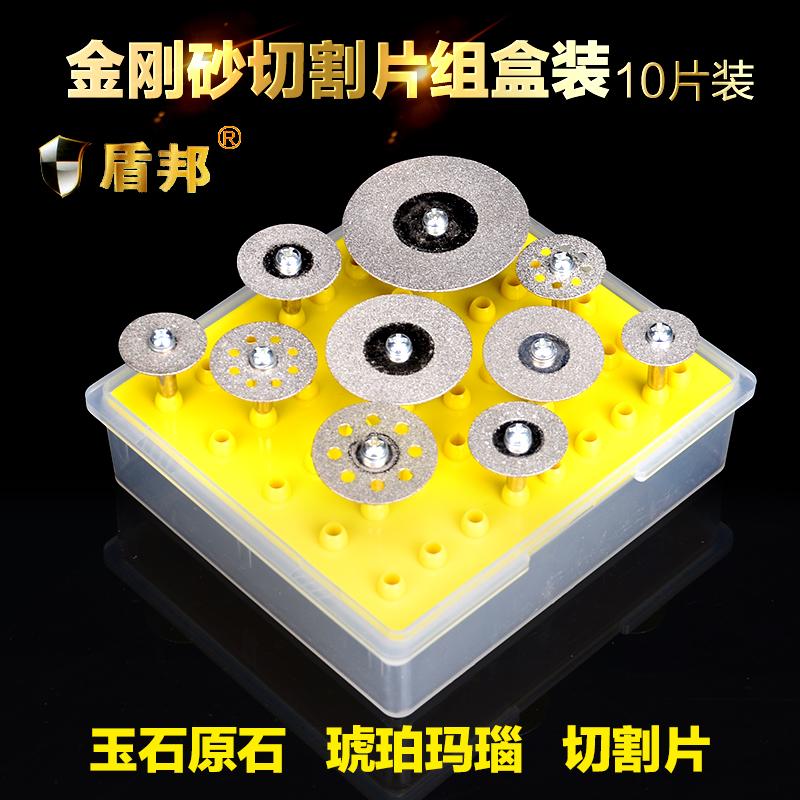 盾邦金刚砂锯片玉石原石琥珀玛瑙水晶玻璃切割片超薄10片盒装